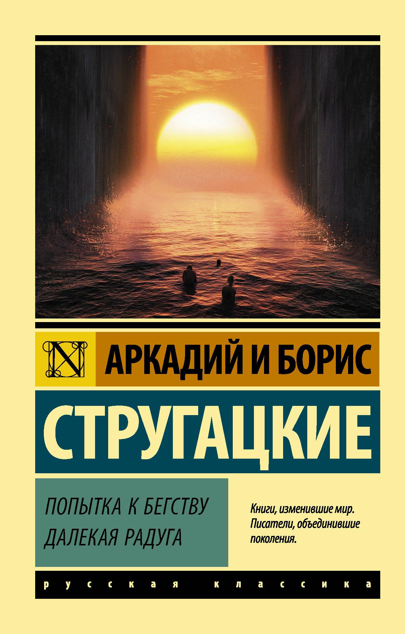 Попытка к бегству. Далекая радуга: Сборник