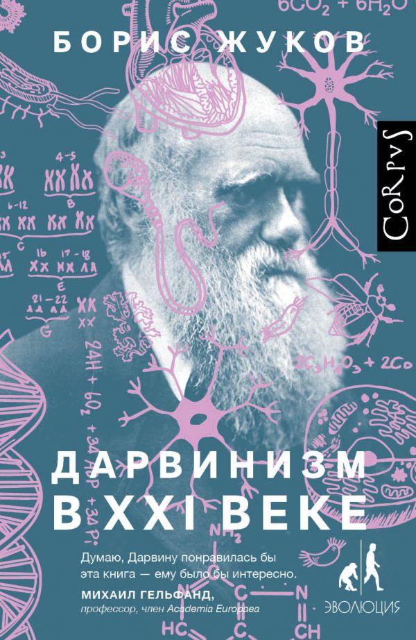Дарвинизм в XXI веке