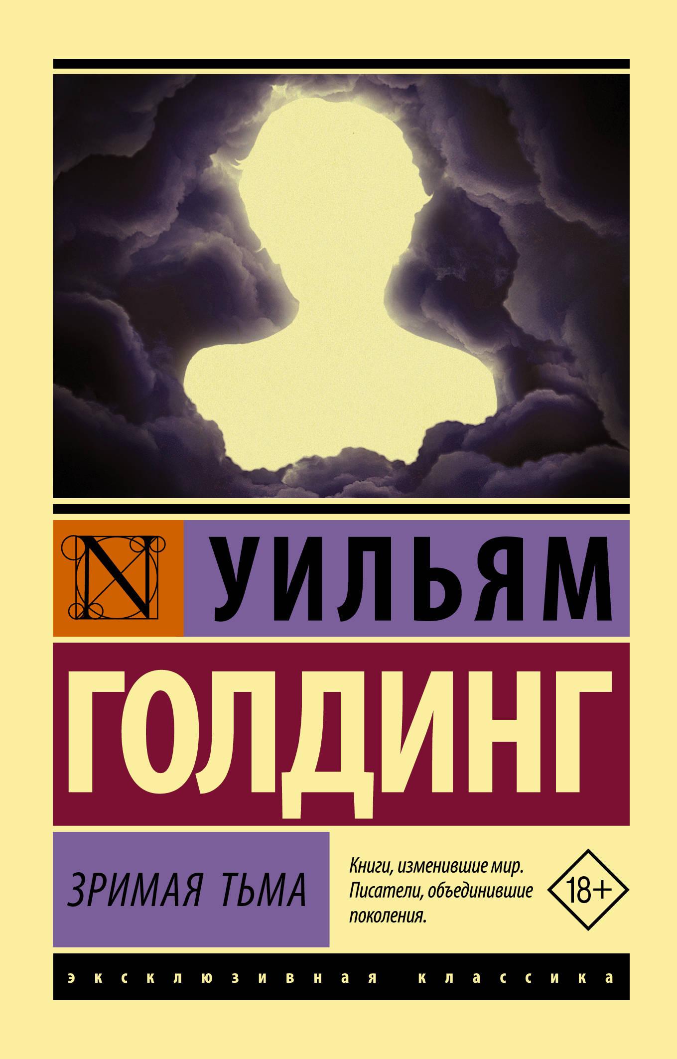 Зримая тьма: Роман