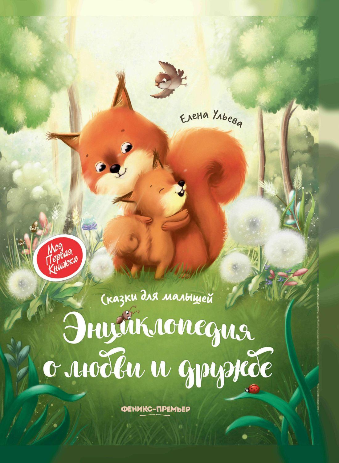 Энциклопедия о любви и дружбе: Сказки для малышей