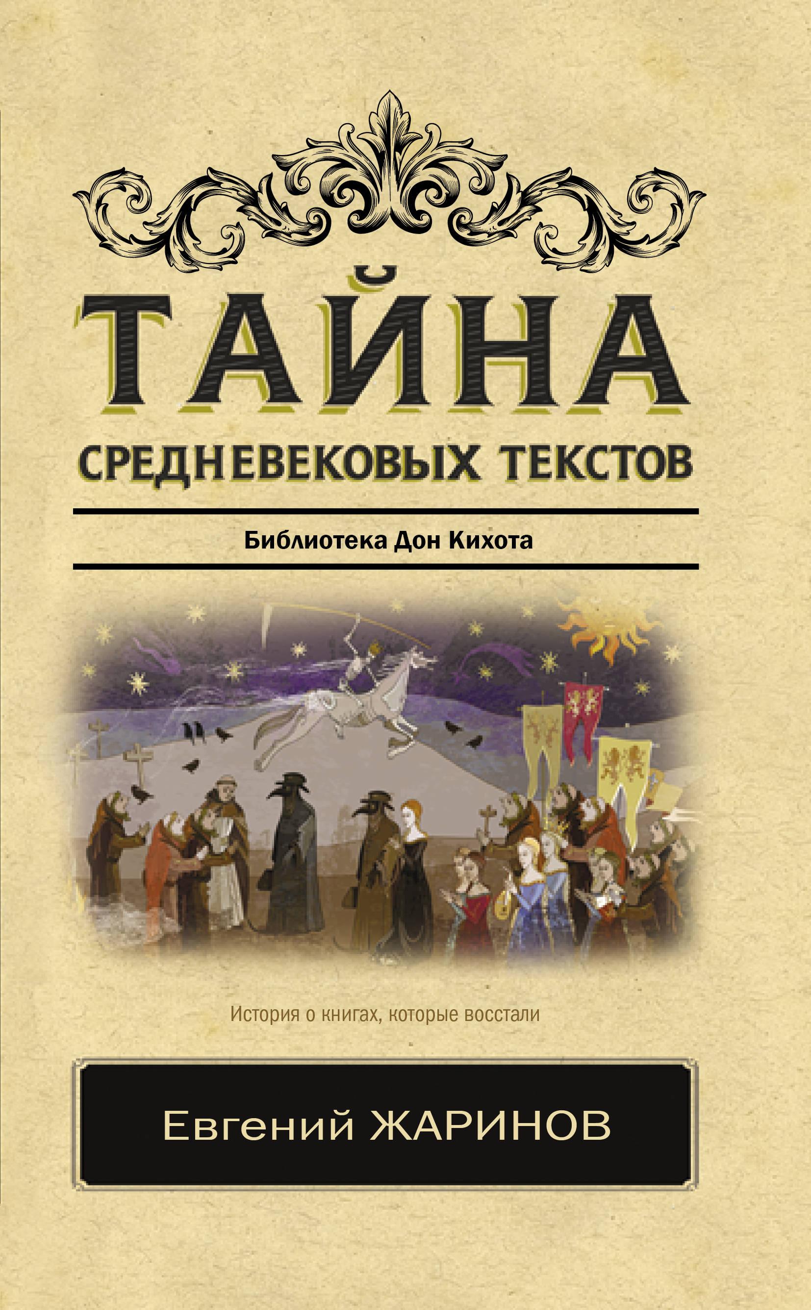 Тайна средневековых текстов. Библиотека Дон Кихота