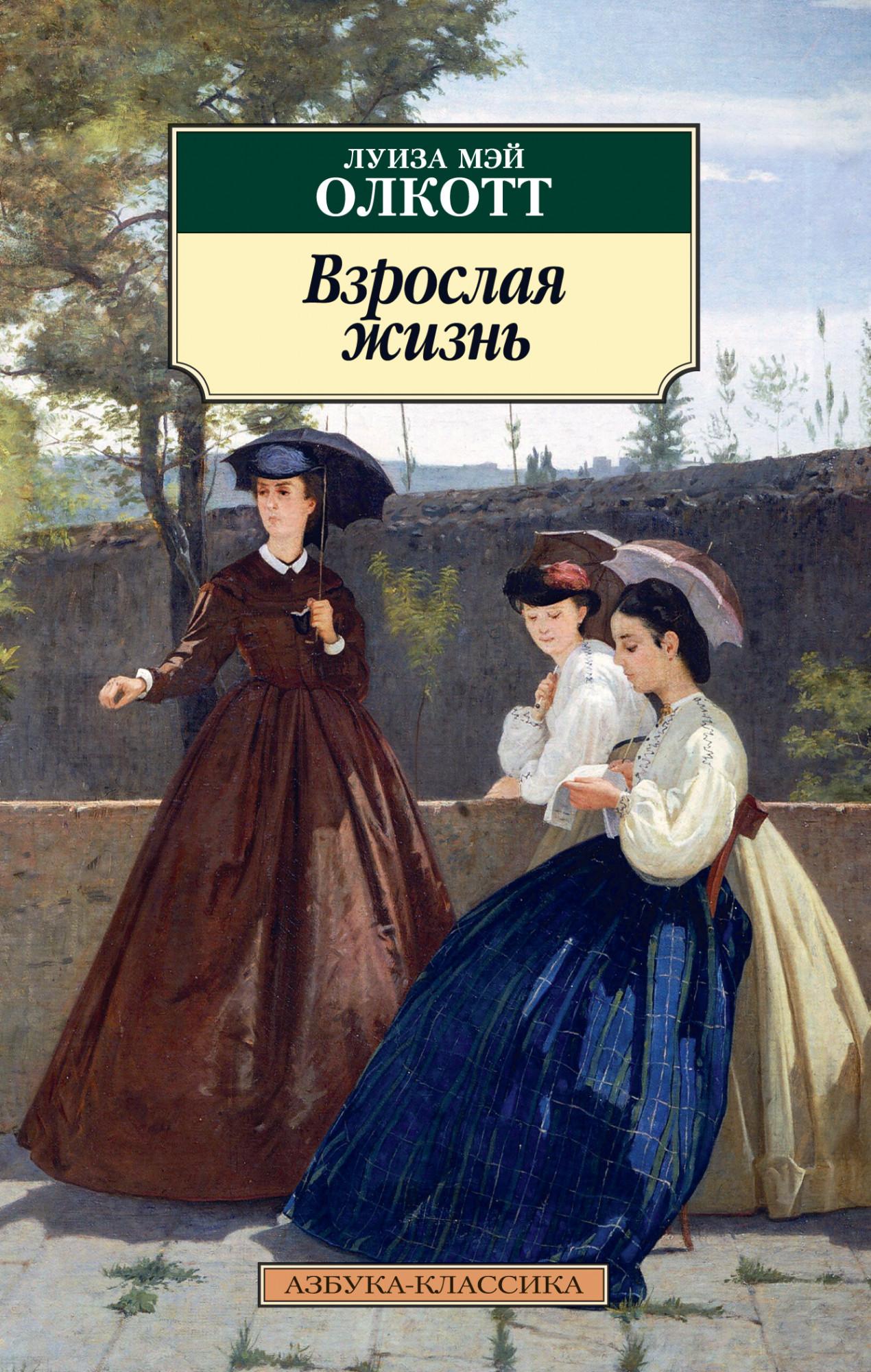 Взрослая жизнь. Цикл Все истории о маленьких женщинах. Кн.4
