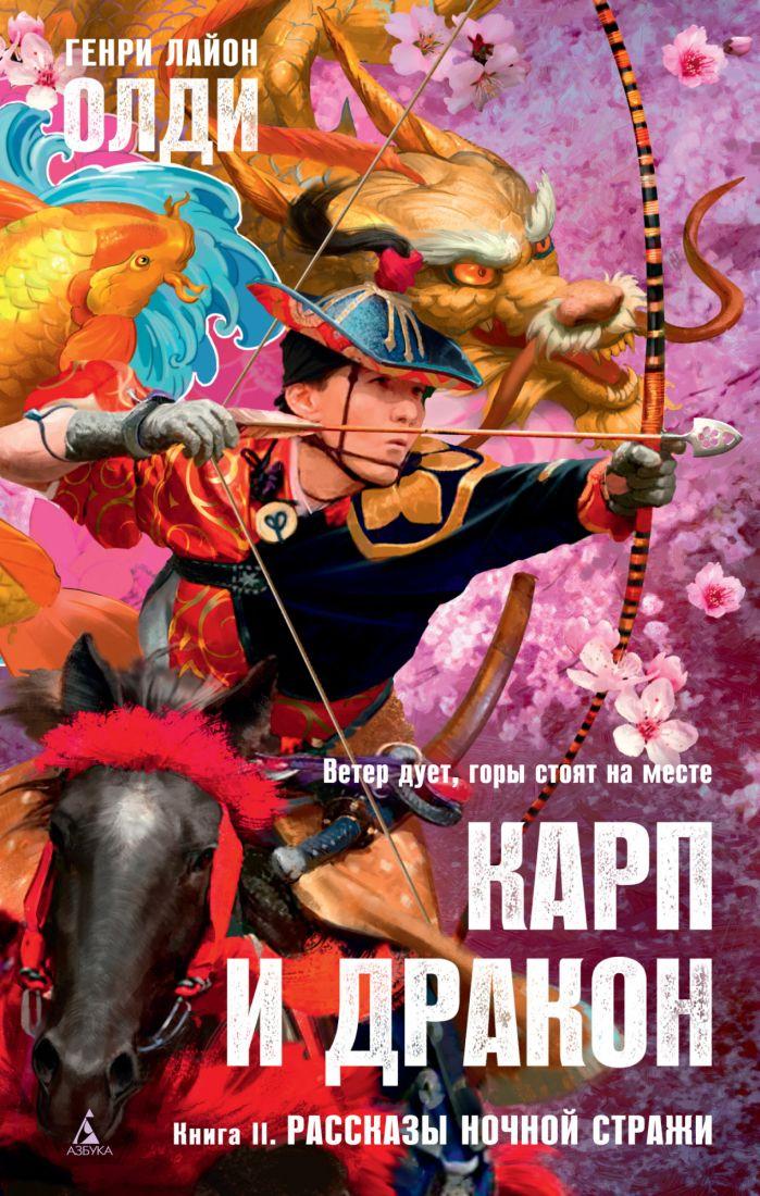 Карп и дракон: Кн.2: Рассказы ночной стражи