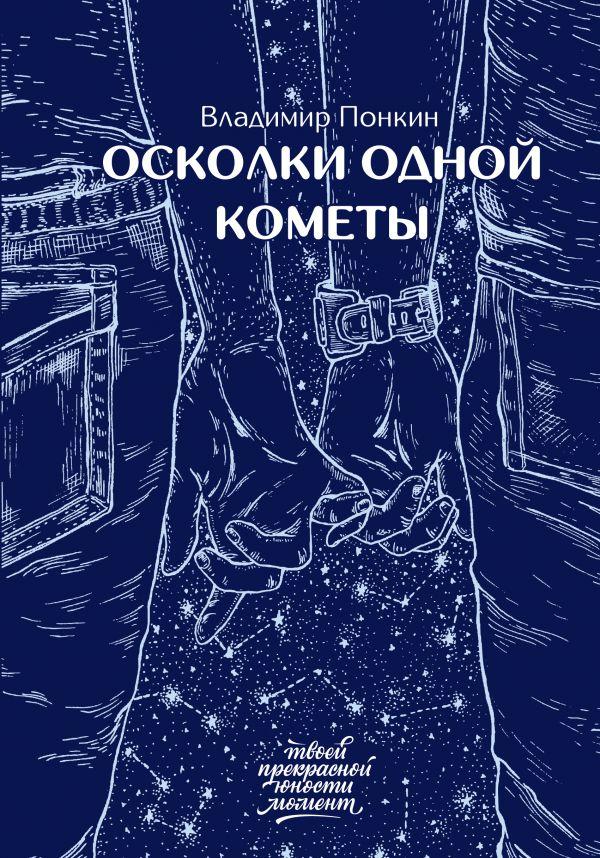 Осколки одной кометы