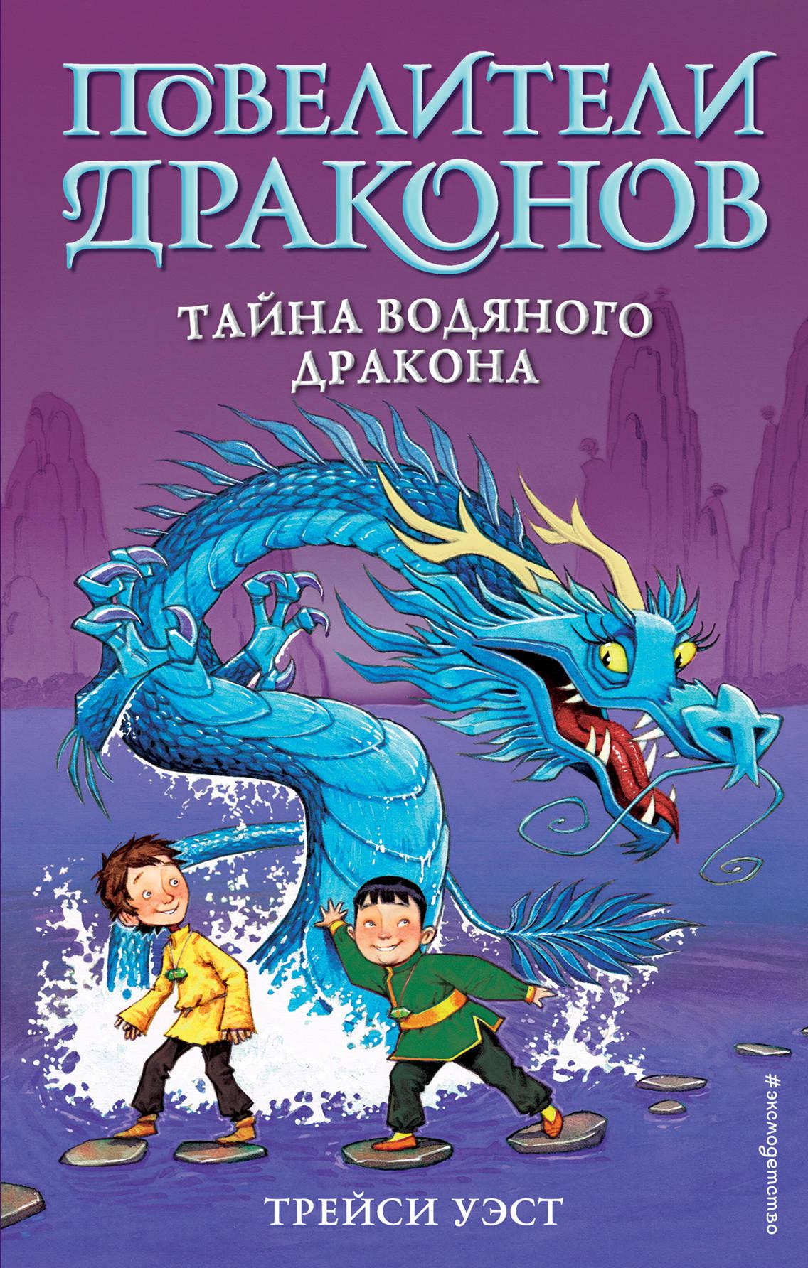Тайна Водяного дракона