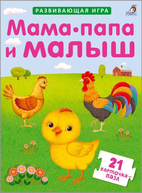 Развивающая Мама - папа и малыш: 21 карточка-пазл