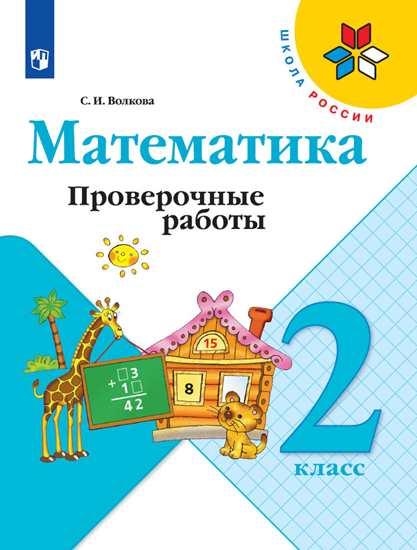 Математика. 2 класс: Проверочные работы: Пособие для учащихся ФП