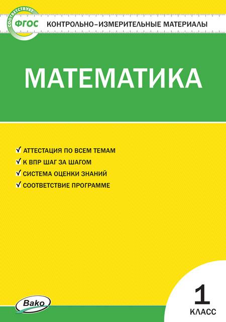 Математика. 1 кл.: Контрольно-измерительные материалы ФП