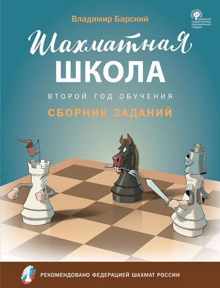 Шахматная школа. Второй год обучения. Сборник заданий