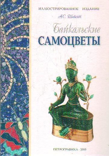 Байкальские самоцветы: иллюстрированное издание