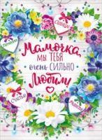 Плакат 84.455 Мамочка, мы тебя очень сильно любим! А2 вертик полевые цветы