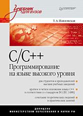 C/C++: Программирование на языке высокого уровня: Учебник для вузов