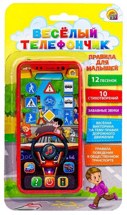 Телефон музыкальный Веселый телефончик Правила для малышей