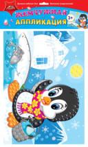 Творч Аппликация жемчужная Пингвиненок