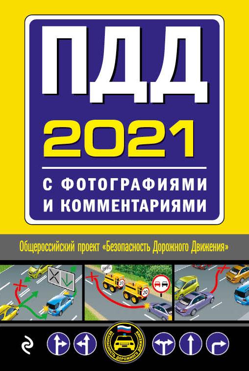 ПДД с фотографиями и комментариями: Редакция 2021