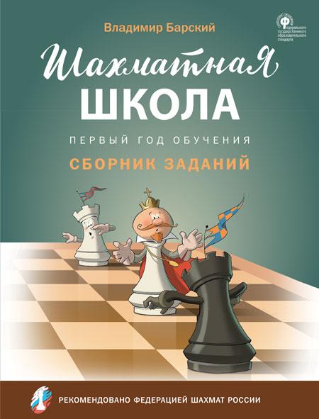 Шахматная школа. Первый год обучения. Сборник заданий
