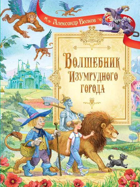 Волшебник Изумрудного города: Сказочная повесть