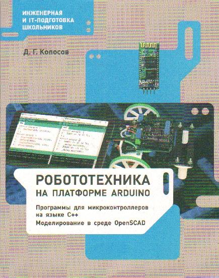 Робототехника на платформе Arduino: Учебное пособие