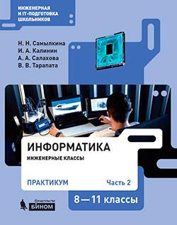 Информатика. 8-11 кл.: Практикум: В 2 ч. Ч.2