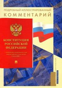 Подробный иллюстрированный комментарий к Конституции РФ