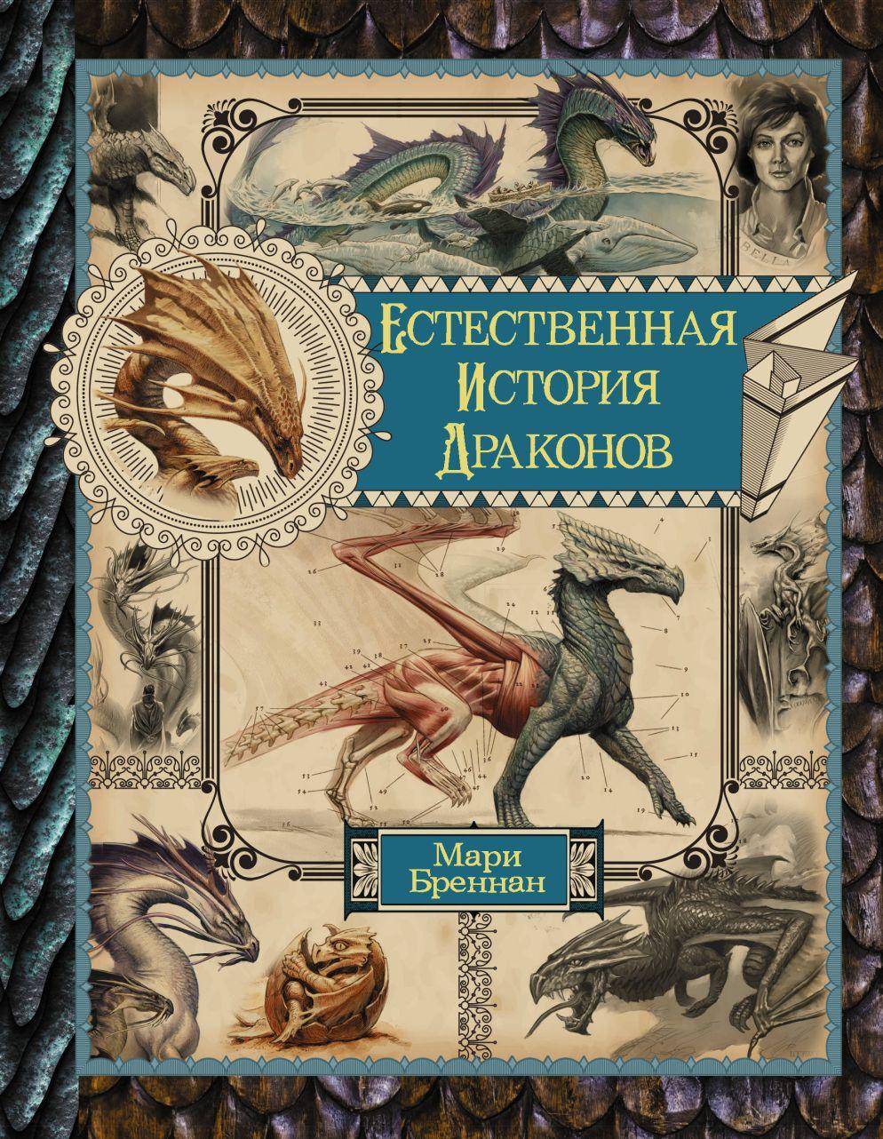 Естественная история драконов. Омнибус