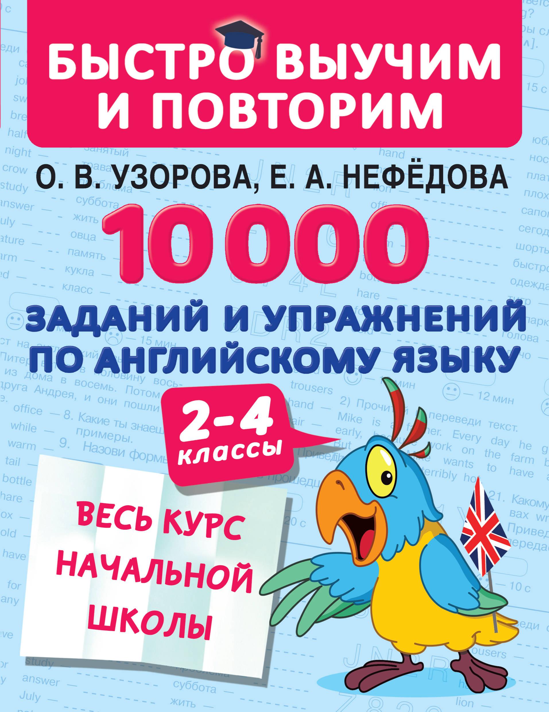 10000 заданий и упражнений по английскому языку 2-4 классы