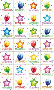 Наклейки 88.508 Поощрительные Звезды и шары