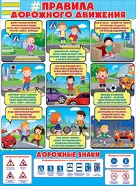Плакат Правила Дорожного движения А2 вертик бело=синяя рамка
