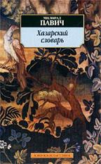Хазарский словарь. Последняя любовь в Константинополе. Пейзаж, нарисованный