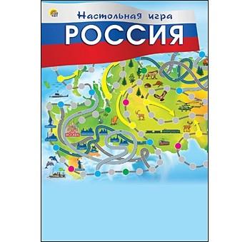 Игра Настольная Россия (ходилка)