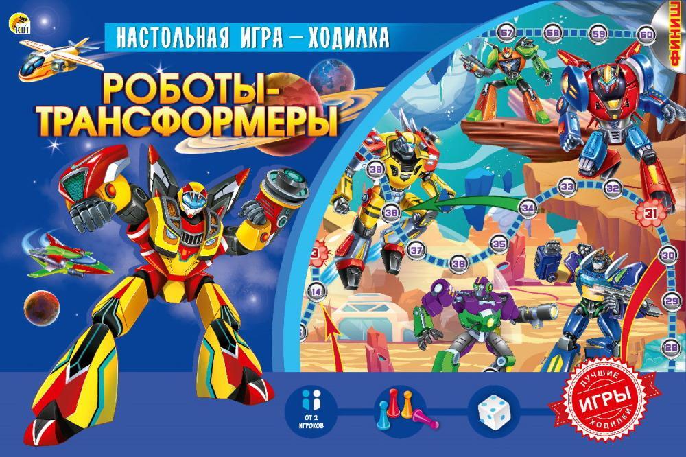 Игра Настольная Роботы-трансформеры (ходилка)