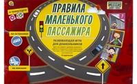 Игра Настольная Правила маленького пассажира