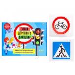 Игра Настольная Знаки дорожного движения (коробка 45 карт)