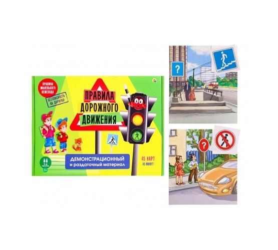 Игра Настольная Правила дорожного движения (коробка 45 карт)