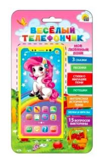 Телефон музыкальный Веселый телефончик Мой любимый пони