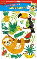 Творч Мозаика самокл. мерцающая А3 Веселые тропики
