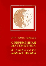 Современная математика в отблеске медалей Филдса
