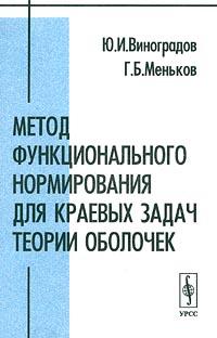 Метод функционального нормирования для краевых задач теории оболочек