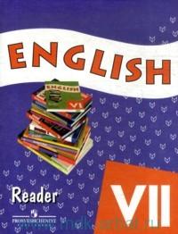 Английский язык (English). 7 кл.: Книга для чтения с углубл.
