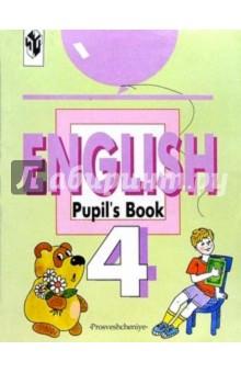 Английский язык (English). 4 кл.: Раб. тетрадь с углубл. изучением