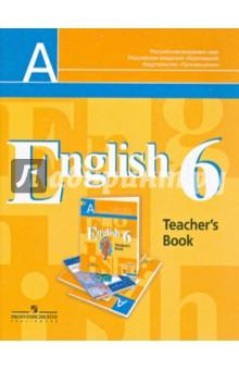 Английский язык (English). 6 кл.: Книга для учителя