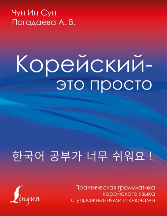 Корейский - это просто! Практическая грамматика корейского языка