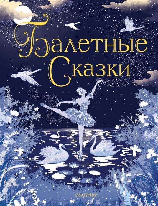 Балетные истории (Балетные Сказки)