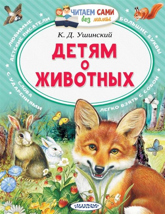 Детям о животных