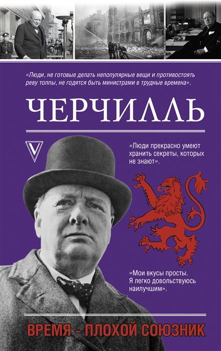 Черчилль. Время - плохой союзник