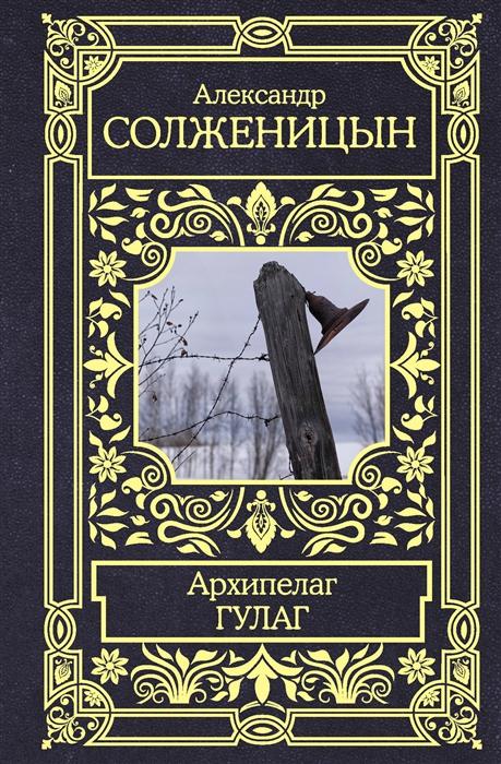 Архипелаг ГУЛАГ. 1918-1956: Опыт художественного исследования