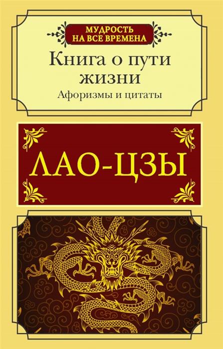 Афоризмы и цитаты. Книга о пути жизни