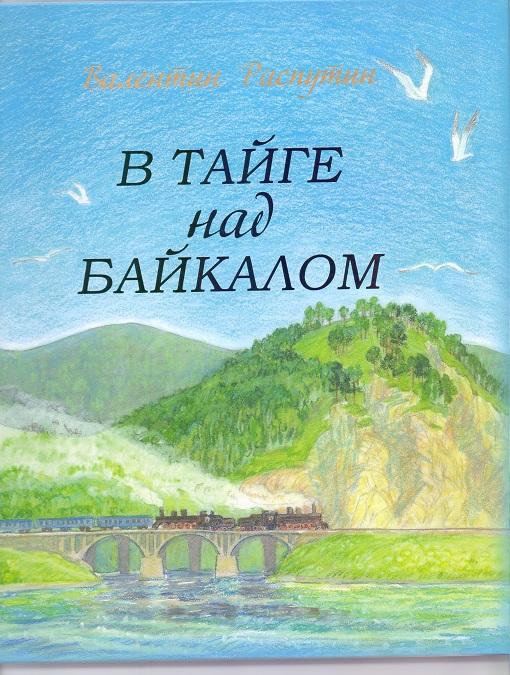 В тайге над Байкалом: сборник рассказов