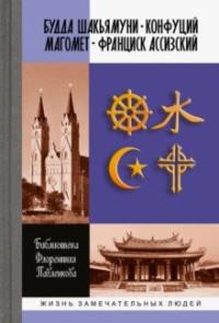 Будда Шакьямуни. Конфуций. Магомет. Франциск Ассизский