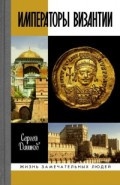 Императоры Византии: История Византийской империи в биографических очерках